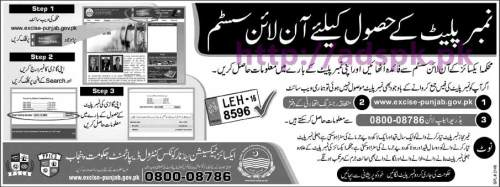 New Online System for getting a License Number Plate by Punjab Excise & Taxation Department