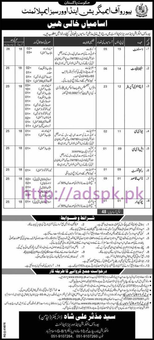 OTS New Career Excellent Jobs Bureau of Emigration and Overseas Employment Govt. of Pakistan Jobs Written Test Syllabus Paper for BPS-01 to BPS-15 Assistant Steno Typist Data Entry Operator UDC LDC Receptionist Application Form Deadline 26-02-2017 Apply Now by Open Testing Service