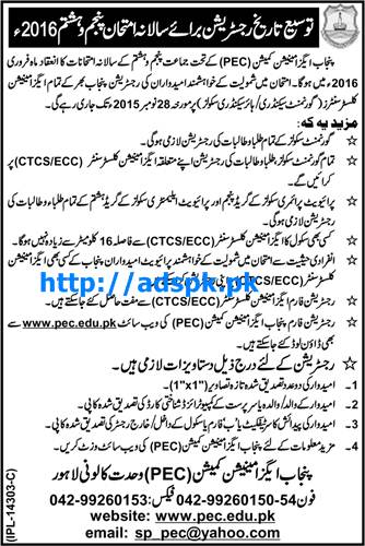 PEC Punjab Examination Commission Annual Exam 2016 for 5th & 8th Class Last Date Extended Now Registration Date is 28-11-2015 Apply Now