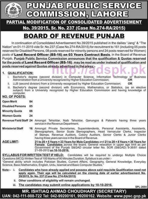 PPSC New Career Excellent Jobs Land Record Officer (LRO) Written Test Syllabus Paper Jobs in Board of Revenue Punjab 161 Posts Application Deadline 10-10-2016 Apply Online Now by PPSC