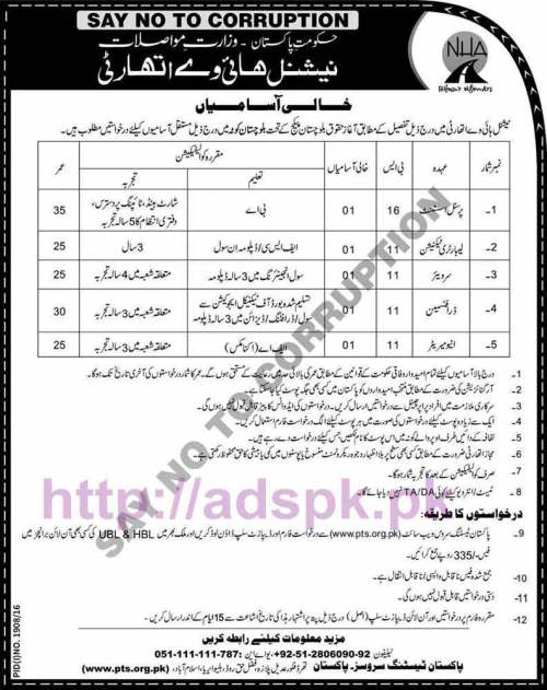 pts-new-career-excellent-jobs-national-highway-authority-aghaz-e-haqooq-balochistan-written-test-syllabus-for-personal-assistant-laboratory-technician-surveyor-draftsman-enumerator-last-date-04-11-1