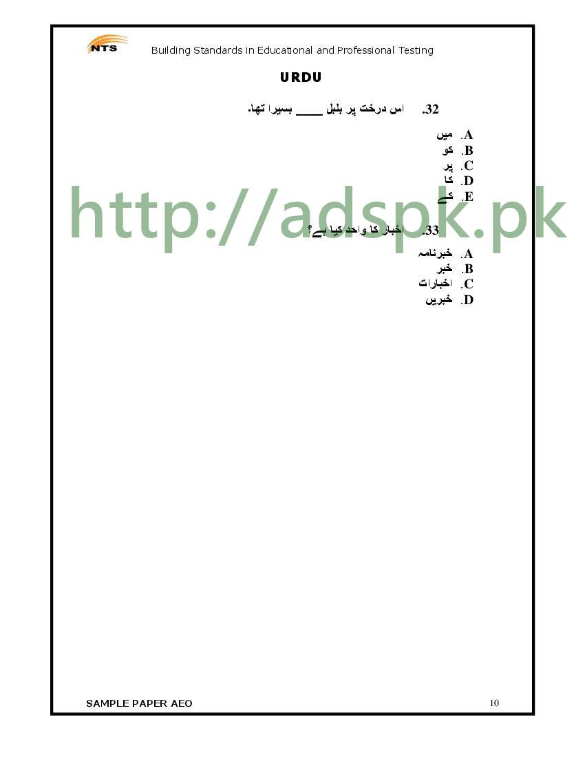 AEO Solved Official Sample Papers NTS Test 2017-2018