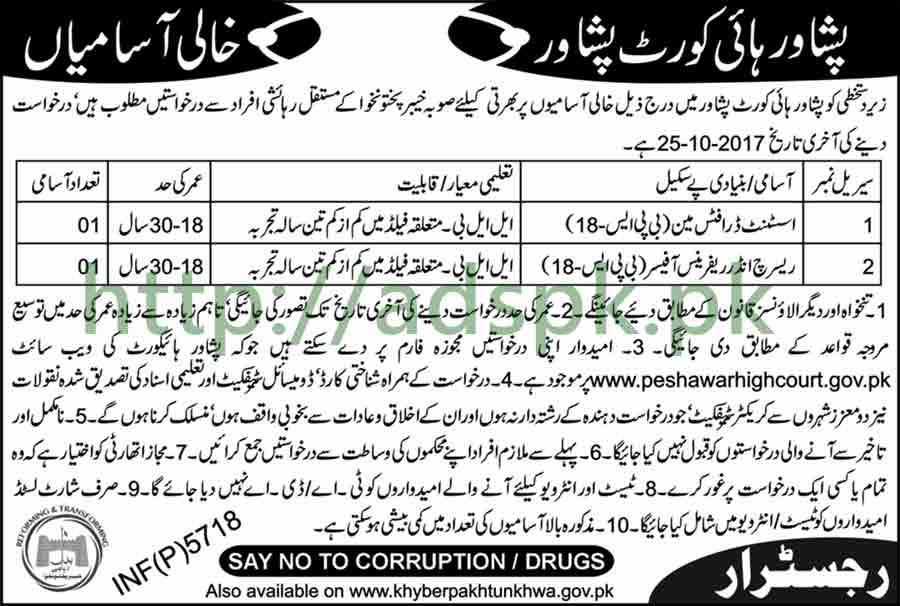 Peshawar High Court Peshawar KPK Jobs 2017 Assistant