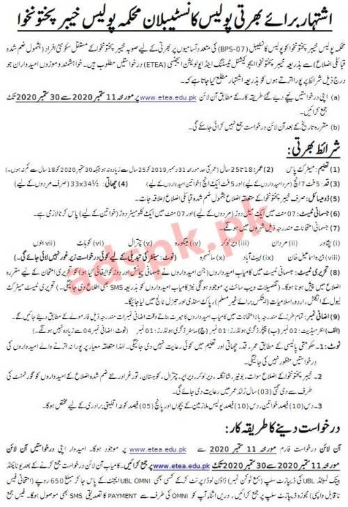 Police Constable (BPS-07) KP Police Department Jobs 2020 ETEA Written Test MCQs Syllabus Paper ETEA Jobs Application Form Deadline 30-09-2020 Apply Online Now