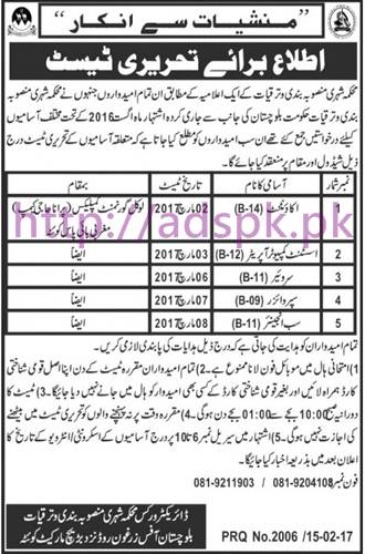 Written Test City Development Department Quetta Balochistan Jobs for Accountant Assistant Computer Operator Surveyor Supervisor Sub Engineer Test Dates 02-03-2017 to 08-03-2017