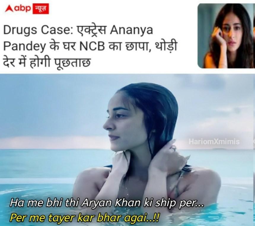 Aryan and-Ananya Panday memes