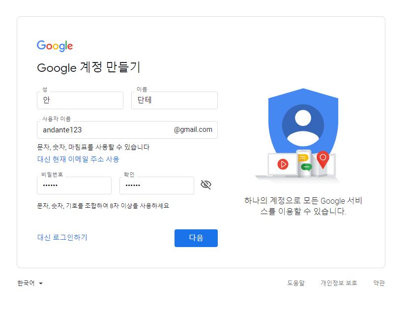 구글 계정 만들기