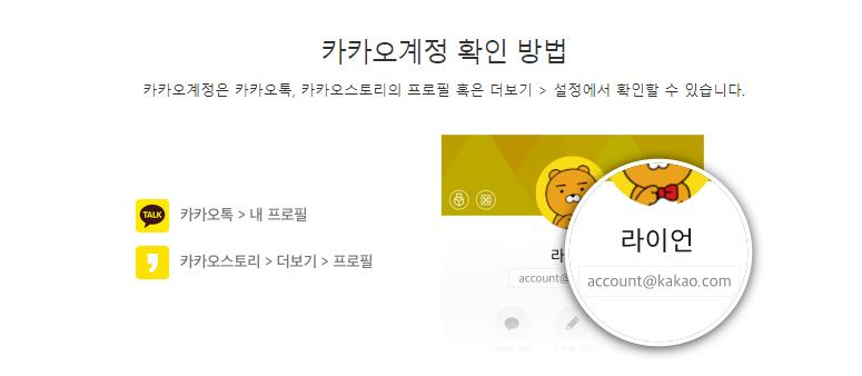 카카오 계정 확인