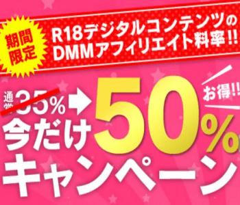 DMM報酬料率UPキャンペーンで稼ごう!