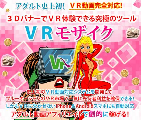 DMM VR専用自動アフィリツール:VRモザイクの詳細&特典