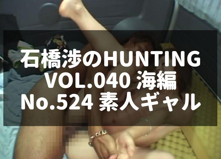 石橋渉のHUNTING VOL.040 海編のNo.524 素人ギャル