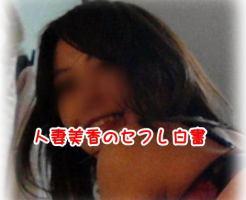 JK美香の生セックス覗き事件!メッチャエッチな体験話ww②