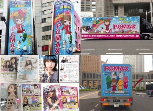 PC-MAXの広告