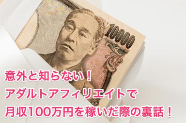 アダルトアフィリエイト 月収100万円 確定申告 税金