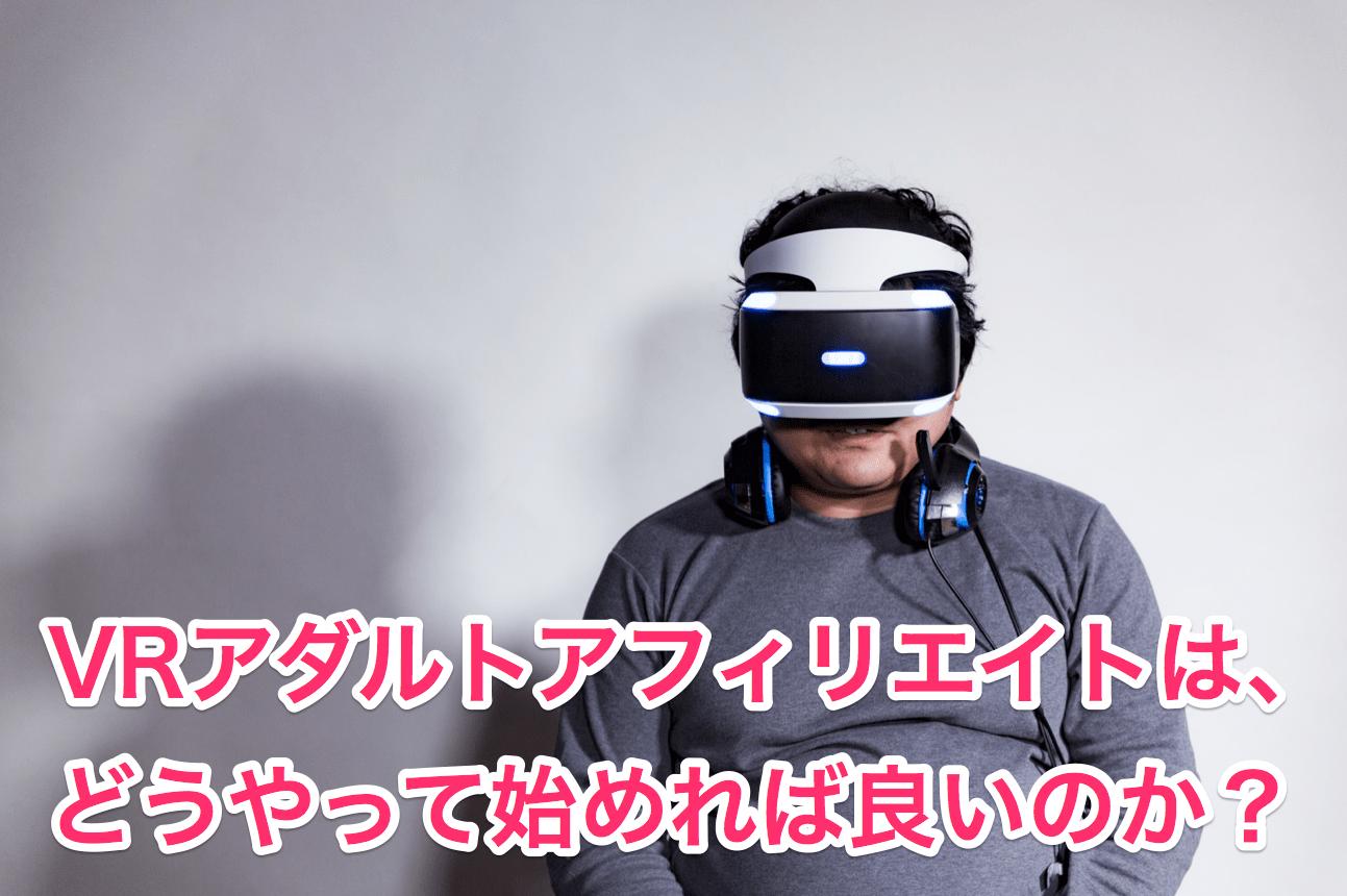 アダルトアフィリエイト VR 稼げる 始め方