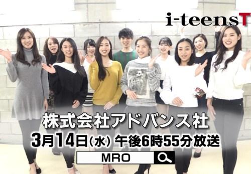 「i-teensTV」放送のお知らせ