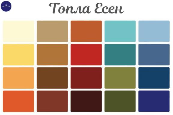 Цветови анализ Топла Есен грим