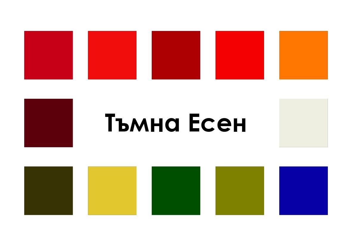 Тъмна Есен цветови анализ