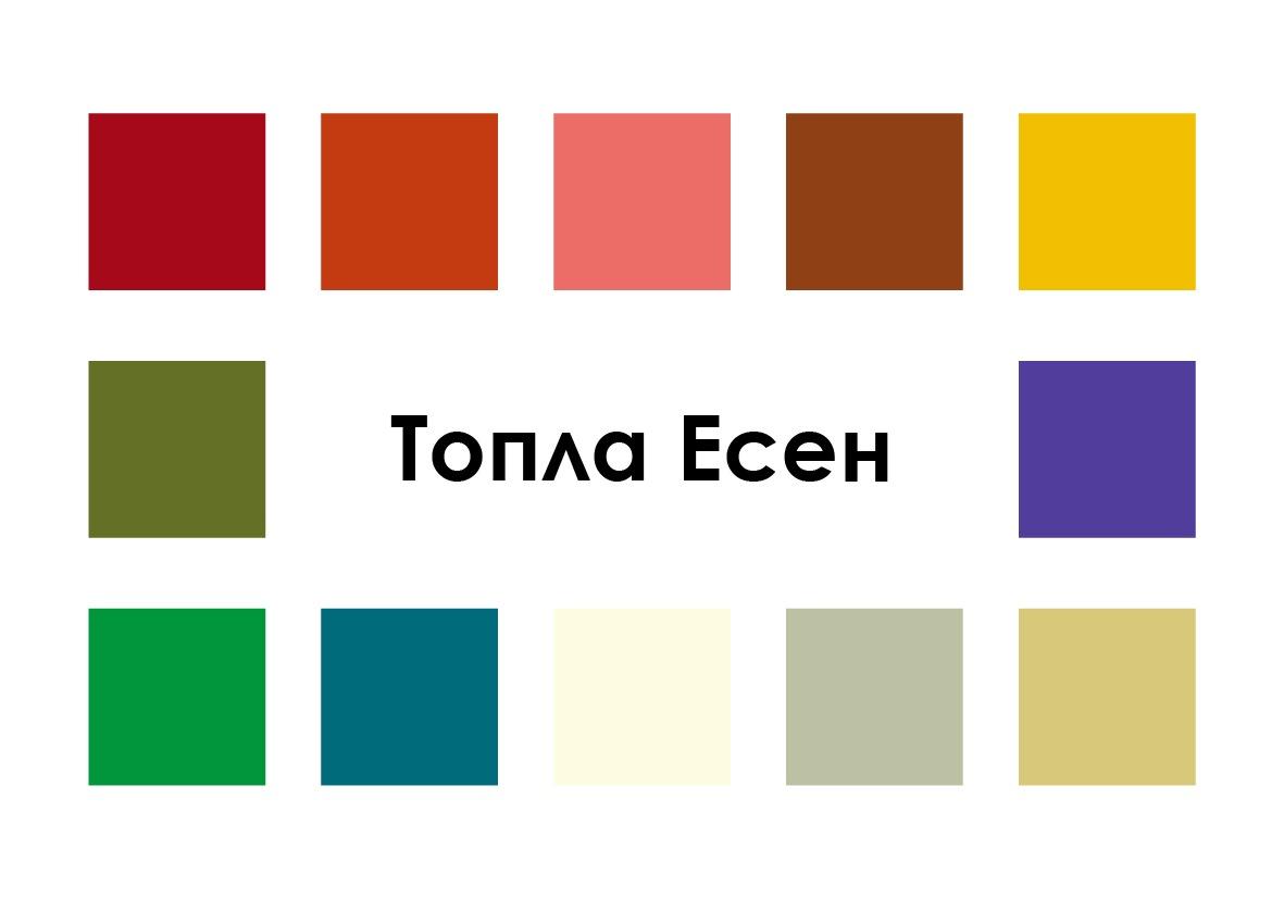 Топла есен цветови анализ