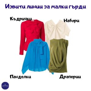 Облекло за малки гърди извити