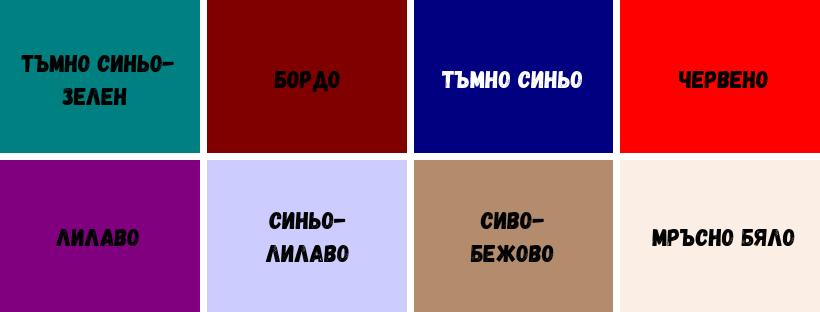 Универсални цветове