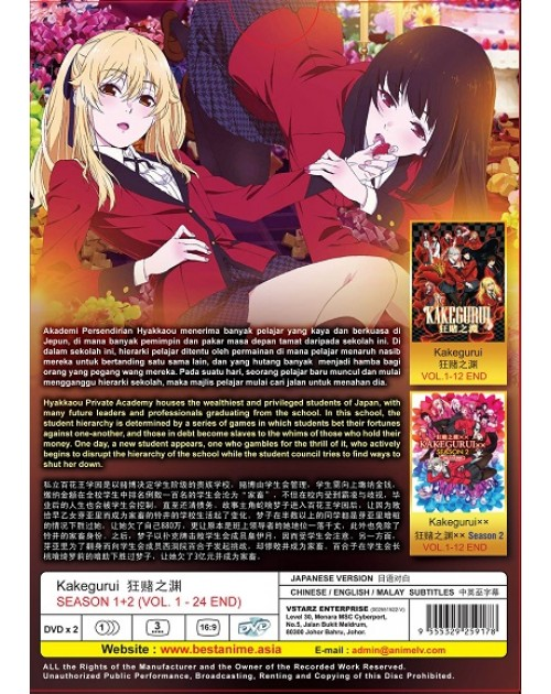 KAKEGURUI SEASON 1+2 (VOL. 1 - 24 END) dvd back