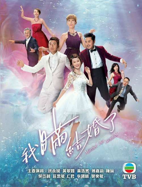 MARRIED BUT AVAILABLE / EPISODE 1-20 END