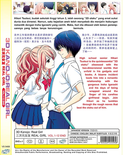 3D KANOJO: REAL GIRL VOL.1-12 END