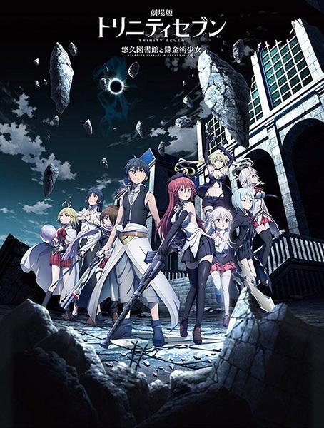 TRINITY SEVEN THE MOVIE + OVA