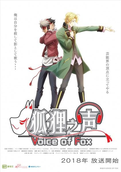 Voice of Fox VOL.1-12 END
