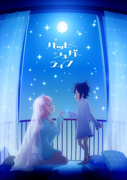 HAPPY SUGAR LIFE VOL.1-12 END