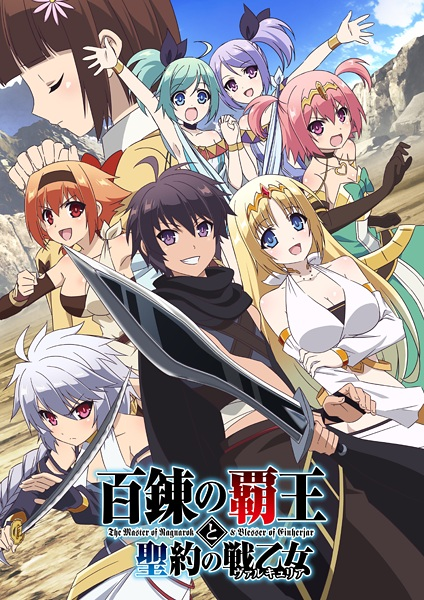 The Master of Ragnarok & Blesser of Einherjar VOL.1-12 END *END DUB*
