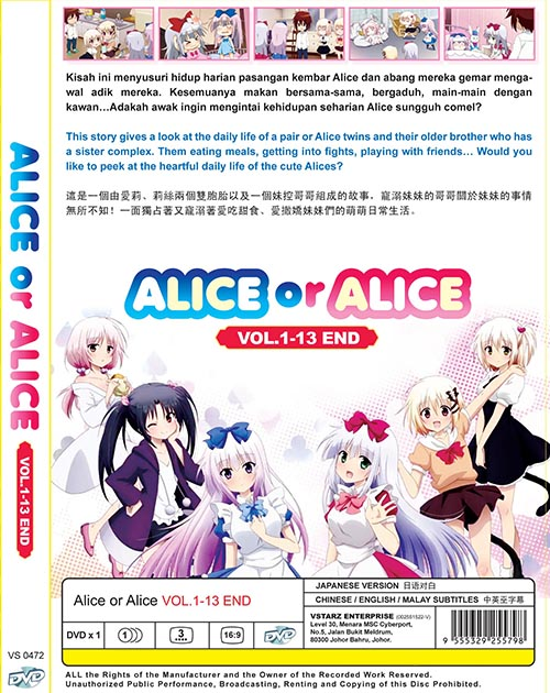 ALICE OR ALICE VOL.1-13 END
