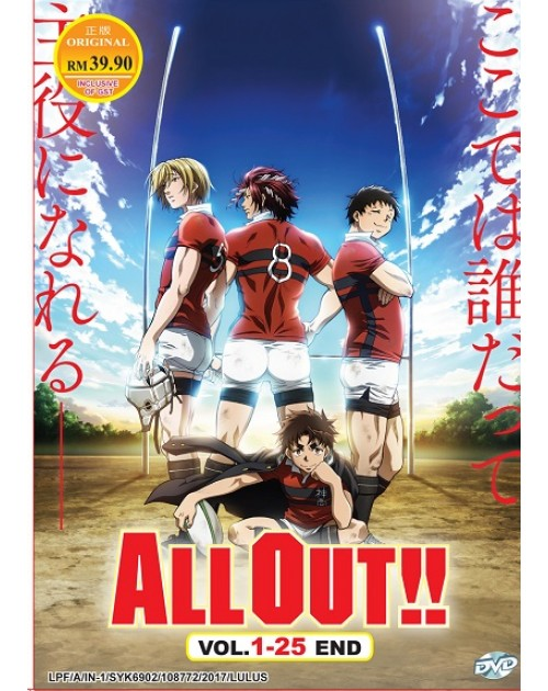 ALL OUT!! VOL. 1 - 25 END