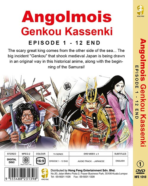 ANGOLMOIS: RECORD OF MONGOL INVASION VOL.1-12END
