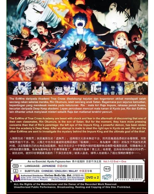 AO NO EXORCIST: KYOTO FUJOUOU-HEN VOL.1-12 END