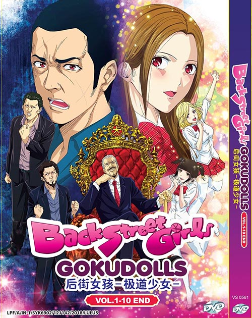 BACK STREET GIRLS: GOKUDOLLS VOL.1-10 END