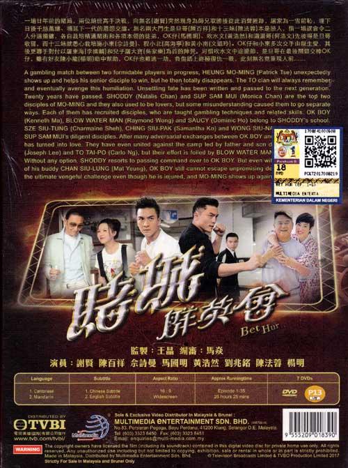 BET HUR (TVB 2017)