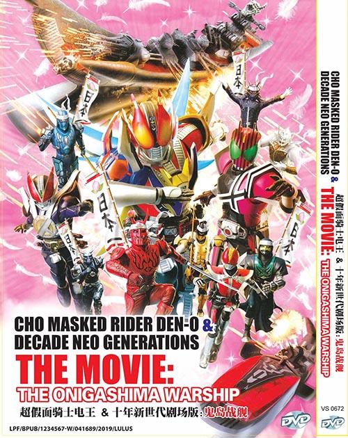 CHO KAMEN RIDER DEN-O & DECADE NEO GENERATIONS: THE ONIGASHIMA BATTLESHIP (THE MOVIE)