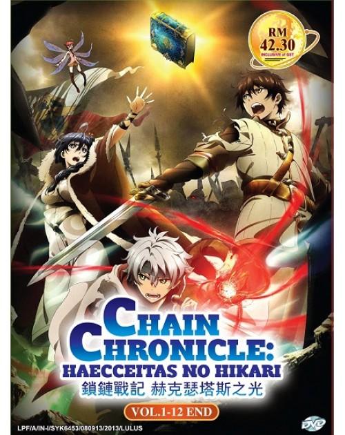 CHAIN CHRONICLE: HAECCEITAS NO HIKARI VOL.1-12 END
