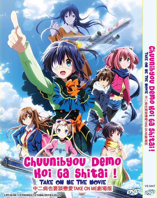 CHUUNIBYOU DEMO KOI GA SHITAI! TAKE ON ME THE MOVIE