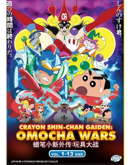 CRAYON SHIN-CHAN GAIDEN: OMOCHA WARS VOL.1-13 END