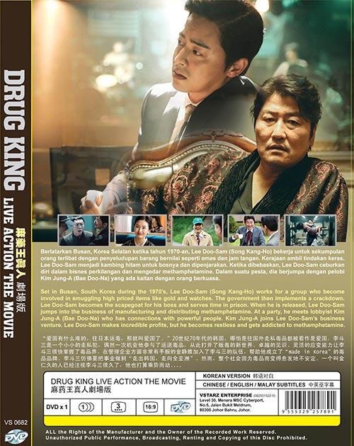 THE DRUG KING LIVE ACTION THE MOVIE (KOREAN MOVIE)