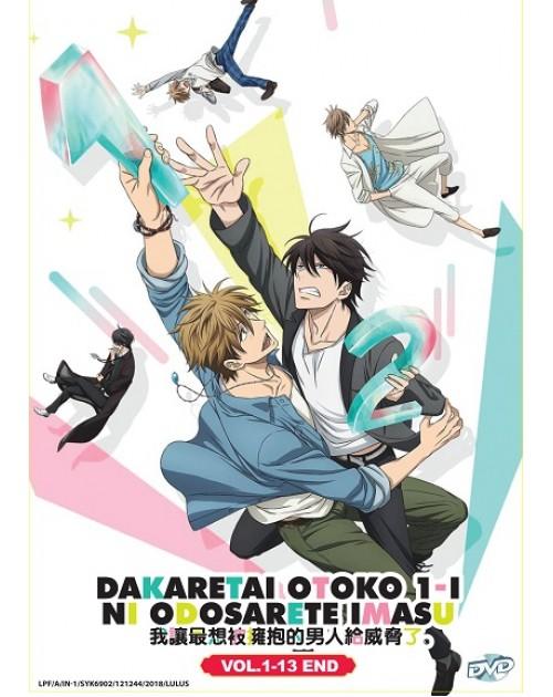 DAKARETAI OTOKO 1-I NI ODOSARETE IMASU VOL.1-13 END DVD