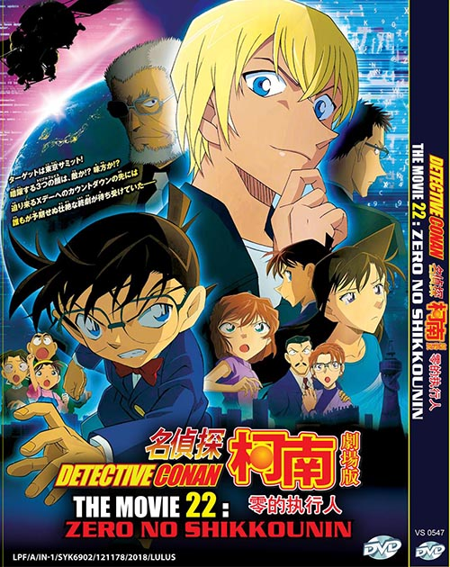 DETECTIVE CONAN MOVIE 22: ZERO NO SHIKKOUNIN