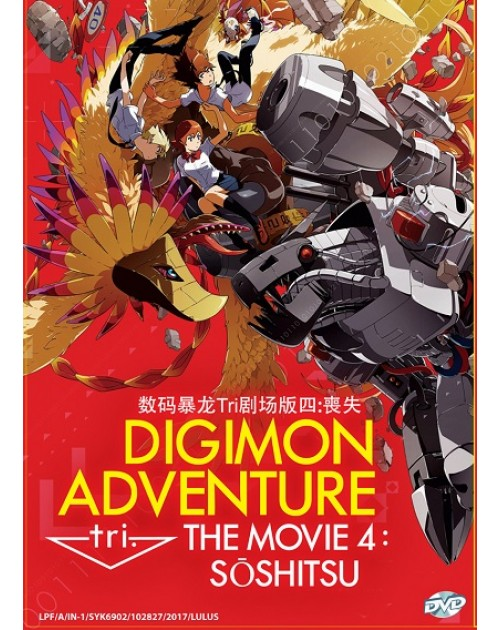 DIGIMON ADVENTURE TRI THE MOVIE 4 : SŌSHITSU