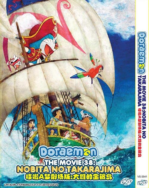 DORAEMON THE MOVIE: NOBITA NO TAKARAJIMA