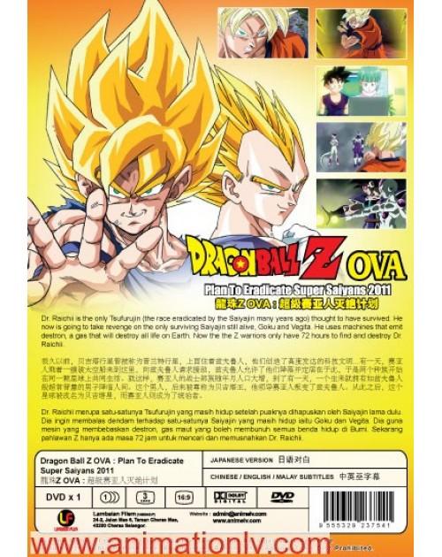 DRAGON BALL Z OVA : PLAN TO ERADICATE SUPERS SAIYANS 2011 DVD