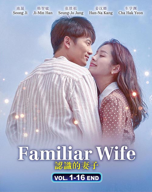 FAMILIAR WIFE VOL.1-16END