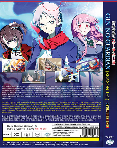 GIN NO GUARDIAN SEASON 1 + 2 (VOL.1-18 END) English DUB
